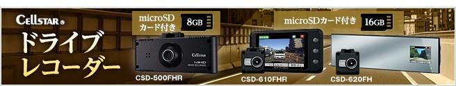 CELLSTAR ドライブレコーダー ,microSDカード付き【CSD-500FHR/CSD-610FHR/CSD-620FH】