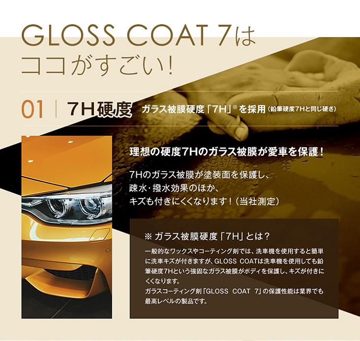 GLOSS COAT 7はココがすごい!,7H硬度:ガラス被膜硬度「7H」※を採用(鉛筆硬度7Hと同じ硬さ),理想の硬度7Hのガラス被膜が愛車を保護!,7Hのガラス被膜が塗装面を保護し、疎水・撥水効果のほか、キズも付きにくくなります!(当社測定)