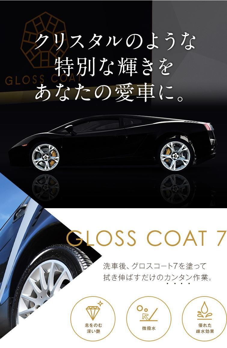 7Hのガラスコート被膜があなたの愛車をガード。プロ用の製品を開発する、50年の歴史を持ったケミカル専門メーカーが新たに開発したガラスコート剤。「GLOSS COAT 7」