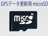GPSデータ更新用 microSDカード