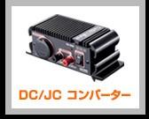DC/JCコンバーター