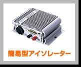 簡易型アイソレーター