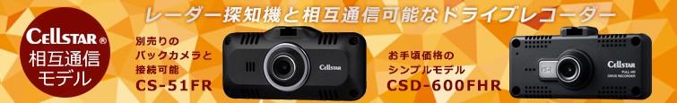 CELLSTAR ドライブレコーダー 相互通信モデル【CSD-600FHR/CS-51FR】