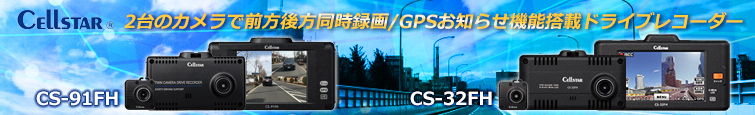 CELLSTAR ドライブレコーダー CS-91FH / CS-32FH 前方・後方同時録画モデル