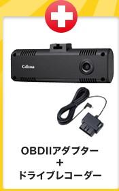 OBD2アダプター + ドライブレコーダー