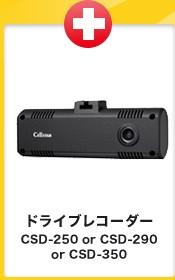 ドライブレコーダー CSD-250 or CSD-350HD or CSD-390HD or CSD-500FH