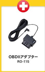 OBD2アダプターRO-115