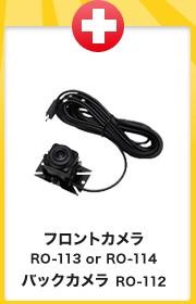 フロントカメラ RO-113 or RO-114 バックカメラ RP-112