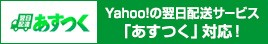 Yahoo!の翌日配送サービス「あすつく」対応!