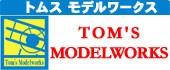 トムスモデル