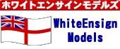 ホワイトエンサイン