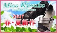 MK2017春夏新作
