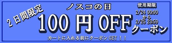土日限定!ノス5の日100円OFFクーポン!!