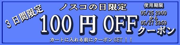 3日間限定!ノス5の日100円OFFクーポン!!