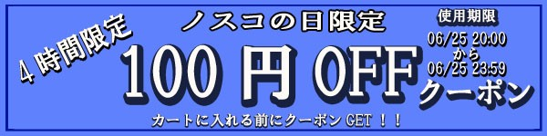 5時間限定!ノス5の日100円OFFクーポン!!