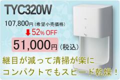 TYC320W