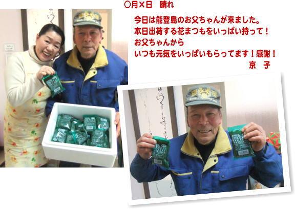 本日、能登島のお父ちゃんが来ました。