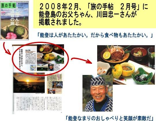 2008年2月「旅の手帖2月号」に能登島のお父ちゃんが掲載されました。