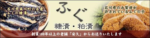 石川県美川町の名産「ふぐの糠漬け」&石川県のみ製造がゆるされている「ふぐの子」 創業100年以上の老舗「安久」からお送りいたします。