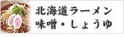 北海道ラーメン・味噌・しょうゆ
