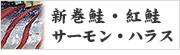 新巻鮭・紅鮭・サーモン・ハラス