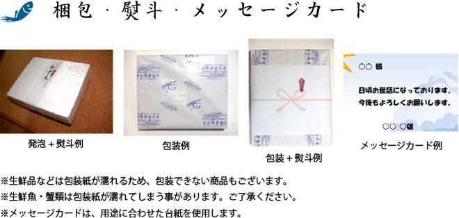梱包・熨斗・メッセージカード