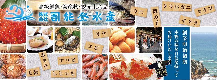北海道札幌市の二条市場から蟹・鮮魚などお届けいたします
