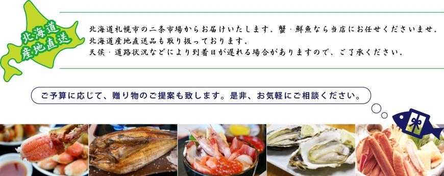 北海道産地直送