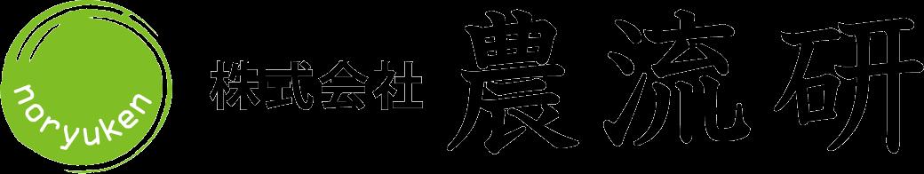 農流研 ロゴ
