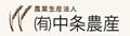 中条農産 ロゴ