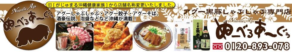 沖縄純血統アグー黒豚専門店と酒豪伝説の店