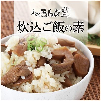 あわび茸炊込ご飯の素(三合炊き)