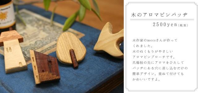 木のアロマピンバッヂ