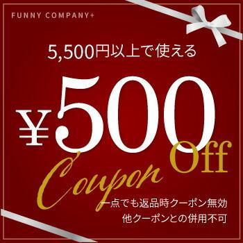 500円OFF