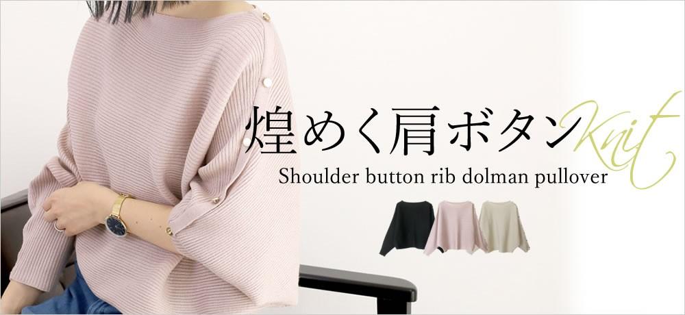 肩ボタン横リブドルマンプルオーバー