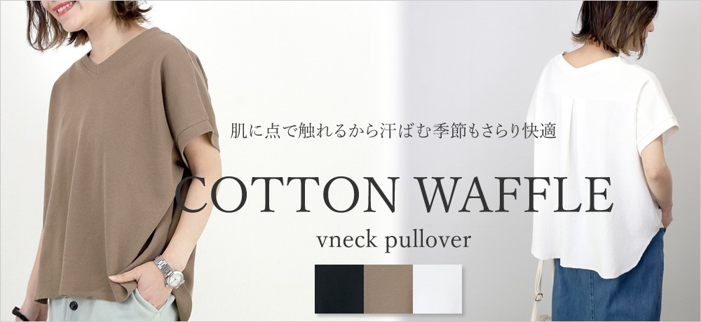 綿ワッフル両V半袖プルオーバー