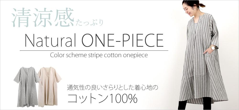 配色ストライプ綿5分袖ワンピース