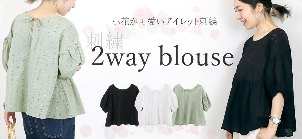 綿ローン刺繍2WAYブラウス