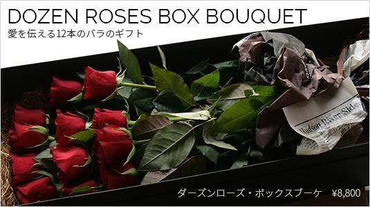 Dozen Roses Box Bouquet | ダーズンローズ・ボックスブーケ