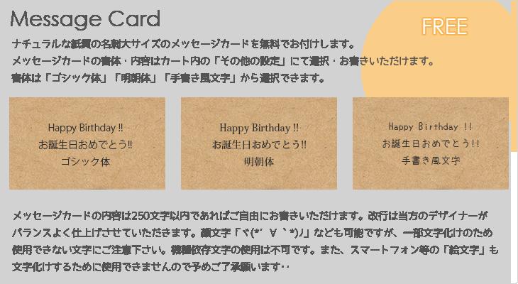 Message Card | メッセージカード