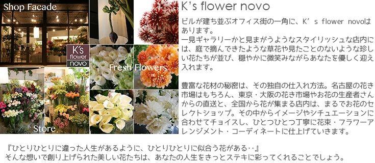 K's flower novo Guide | ショップのご案内