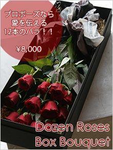 Dozen Roses | ダーズンローズ