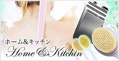 ホーム&キッチン Home&Kitchin