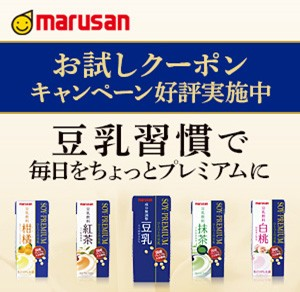 豆乳週間に使える500円クーポン