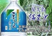 屋久島 縄文水