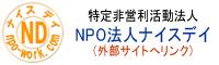 NPO法人ナイスデイ公式サイト 外部リンク