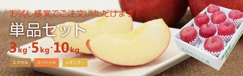 成田りんご園 単品セット