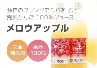 成田りんご園 アップルジュース(メロウアップル)