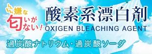 酸素系漂白剤 OXIGEN BLEACHING AGENT