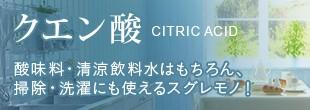 クエン酸 CITRIC ACID 酸味料・清涼飲料水はもちろん、掃除・洗濯にも使えるスグレモノ!
